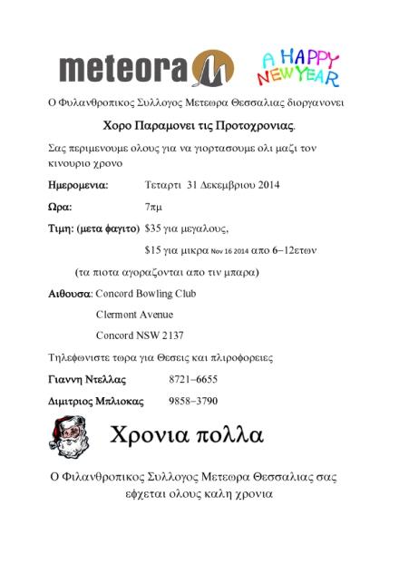 NYE 2014 Flyer