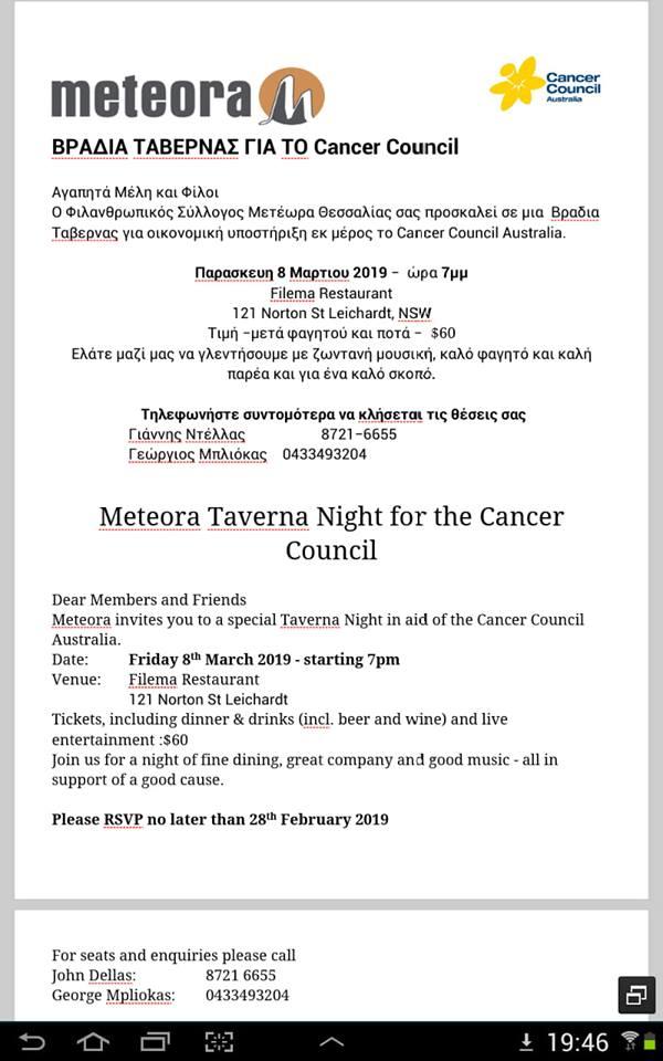 meteora taverna
